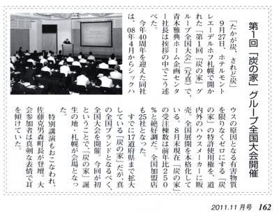 炭の家全国大会が9月27日、ホテルモントレエーデルホフ札幌で開催