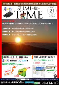 炭TIME vol.21表紙